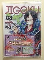 一番くじ 鬼灯の冷徹 ~JIGOKUコレクション~ C賞 月刊『JIGOKU』ファイルコレクションブック 全1種