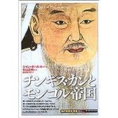 チンギスカンとモンゴル帝国 (「知の再発見」双書)