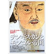 チンギス・カンとモンゴル帝国 (「知の再発見」双書)