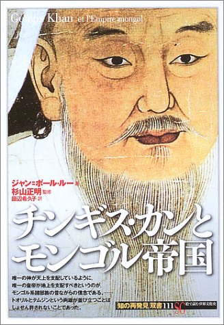 チンギス・カンとモンゴル帝国 (「知の再発見」双書)の詳細を見る