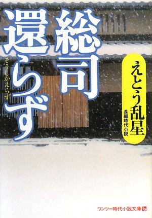 総司還らず (ワンツー時代小説文庫)の詳細を見る