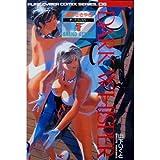 ダークウィスパー 1 (Pure cyber comix series)