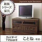 木製 テレビボード「 ことね 」【IT-tm】ダークブラウン(#9837091) サイズ(約):幅88×……
