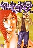 今日からヒットマン 13巻 (ニチブンコミックス)