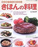 きほんの料理―毎日食べても飽きない (レディブティックシリーズ―料理 (2445))