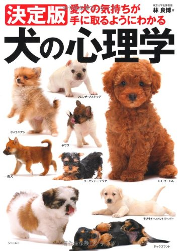 決定版 犬の心理学 愛犬の気持ちが手に取るようにわかるの詳細を見る