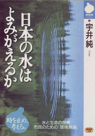 日本の水はよみがえるか―水と生命の危機 市民のための「環境原論」 (NHKライブラリー)の詳細を見る