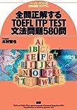 全問正解するTOEFL ITP TEST文法問題580問