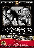 わが谷は緑なりき [DVD] FRT-113