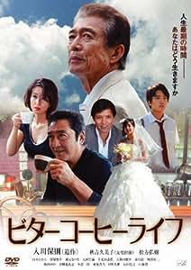 ビターコーヒーライフ [DVD]