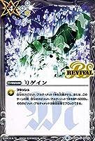 バトルスピリッツ リゲイン(コモン) 神話覚醒(アウェイキングサーガ)(BS48) | バトスピ 超煌臨編 マジック 白