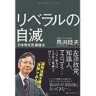 リベラルの自滅: 「日本再発見」講座III