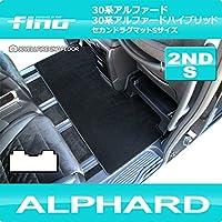 fino30系アルファード ガソリン車 S(7人乗)セカンドラグマットS ブラック FINO-30AL-2NDS-S7-BK