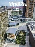 新建築2017年10月号/アクティビティをつくる 画像
