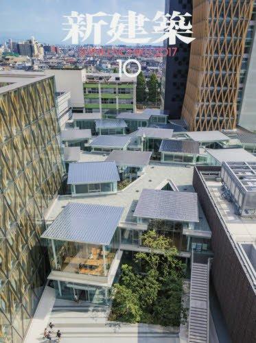 新建築2017年10月号/アクティビティをつくる