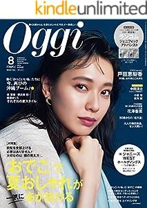 Oggi (オッジ) 2019年 8月号 [雑誌]