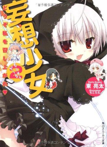 妄想少女2  どうぞ私を召し上がれ(ハートマーク) (角川スニーカー文庫)の詳細を見る