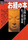 お経の本―真理の智慧をひらく仏の言葉の集成 (New sight mook―Books esoterica)