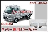 【 SUZUKI スズキ キャリイ DA16T 専用 】 MAVERICK   ミラーカバー  MC-DA16T  メッキ  ドアミラーカバー (左右セット) 純正と交換 / 貼るだけ簡単ドレスアップ