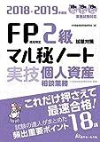 2018~2019年度版 FP技能検定2級 試験対策マル秘ノート〈実技・個人資産相談業務〉