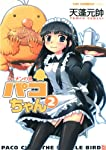 ラーメンの鳥 パコちゃん 2 (CR COMICS DX)