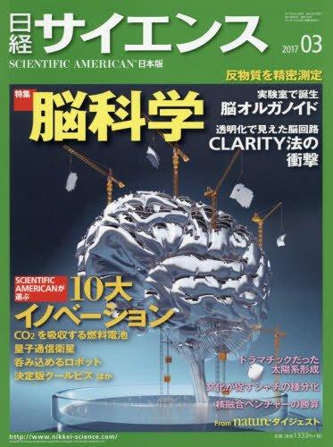 日経サイエンス2017年3月号の詳細を見る