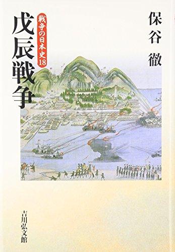 戊辰戦争 (戦争の日本史 18)