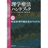 疾患別・理学療法基本プログラム(理学療法ハンドブック 改訂第4版)