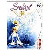 新装版 Swan―白鳥 全14巻完結セット (プリンセスコミックスデラックス)