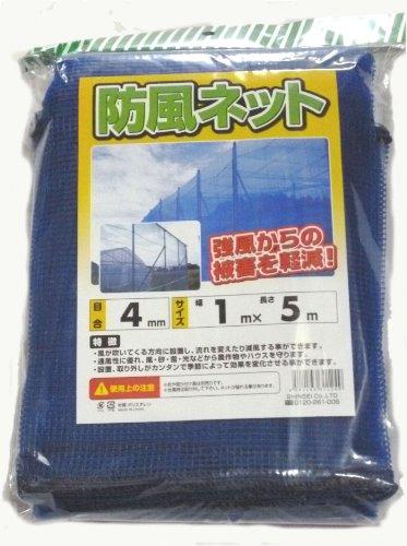 シンセイ 防風ネット 4mm目 1m×5m
