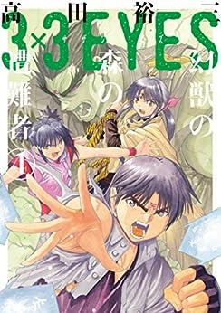 [高田裕三]の3×3EYES 幻獣の森の遭難者(4) (ヤングマガジンコミックス)