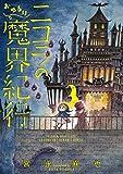 ニコラのおゆるり魔界紀行 3 (HARTA COMIX)