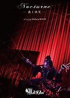 Nocturne -蠢く微笑- [DVD](在庫あり。)