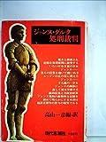 ジャンヌ・ダルク処刑裁判 (1971年) (古典文庫〈42〉)