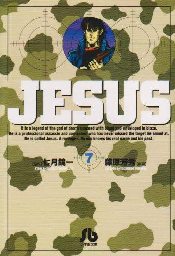 JESUS (7) (小学館文庫)の詳細を見る