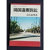 靖国違憲訴訟 (岩波ブックレット)