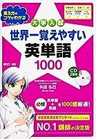 CD2枚付 世界一覚えやすい英単語1000