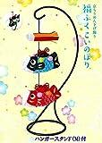 ちりめん細工 キット つるし飾り 鯉のぼり 福ふくこいのぼり(つり台M付き)