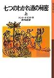 七つのわかれ道の秘密(上) (岩波少年文庫)
