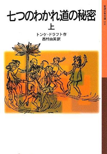 七つのわかれ道の秘密(上) (岩波少年文庫)の詳細を見る
