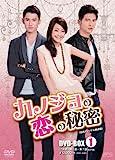 カノジョの恋の秘密〈台湾オリジナル放送版〉DVD-BOX1[DVD]