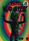 行け!稲中卓球部(8) (ヤングマガジンコミックス)