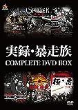 実録・暴走族 COMPLETE DVD BOX