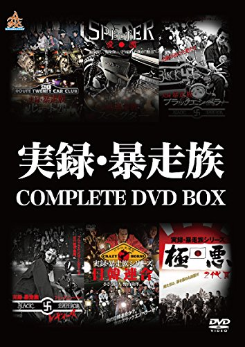 実録・暴走族 COMPLETE DVD BOX