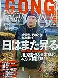 GONG(ゴング)格闘技2011年5月号