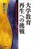 大学教育再生への挑戦 ― 震災の地から始まる日本人の心の革命