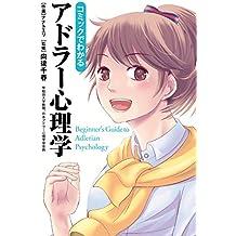 コミックでわかるアドラー心理学 (中経☆コミックス)