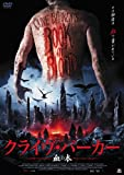 クライヴ・バーカー 血の本[DVD]
