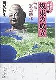 坂東の成立: 飛鳥・奈良時代 (古代の東国)
