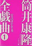 筒井康隆全戯曲1 12人の浮かれる男